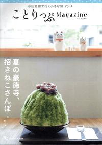 小田急線で行く小さな旅 Vol.4 ことりっぷMagazine