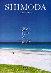 SHIMODA IZU PENINSURA