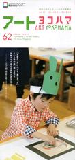 アートヨコハマ vol.62 2018年6月―2018年9月