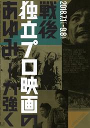 戦後独立プロ映画のあゆみ――力強く