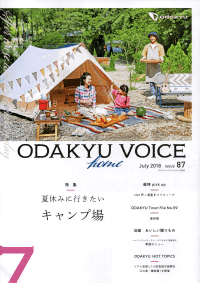 ODAKYU VOICE home July 2018 ISSUE 87