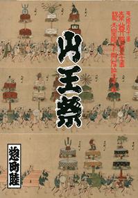平成三十年 山王祭
