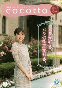 西武ニュース・cocotto 6月号 vol.654