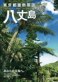 東京都亜熱帯区 八丈島