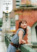 ふれあいの窓 7 2018/July No.279