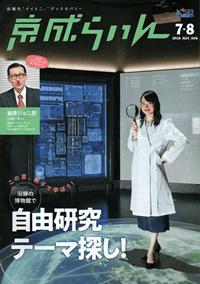 京成らいん 2018年7・8月号 vol.703