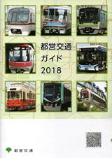 都営交通ガイド2018