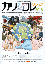 ファンタスティック! カリテ・シネマコレクション2018