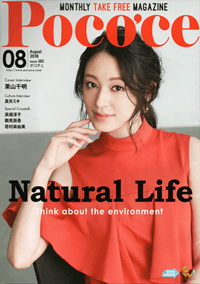 Poco'ce 08 August 2018 issue 182