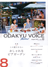 ODAKYU VOICE home August 2018 ISSUE 88