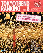 TOKYO TREND RANKING 2018 8