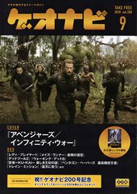 ゲオナビ 2018 vol.200 9