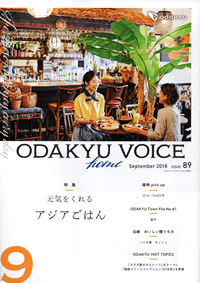 ODAKYU VOICE home September 2018 ISSUE 89