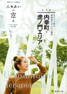 ふれあいの窓 9 2018/Septenber No.281