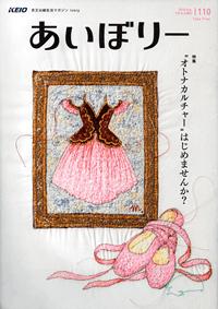 あいぼりー Vol.110 2018 September