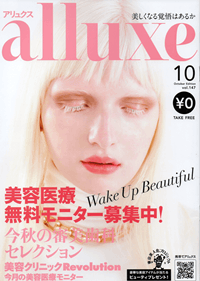 alluxe October Edition 2018.9.20 vol.147