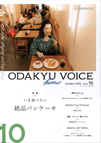 ODAKYU VOICE home October 2018 ISSUE 90