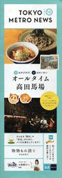 TOKYO METRONEWS 2018 10