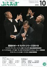 ぶらあぼ 10 2018 Vol.25 No.293