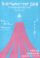 新宿クリエイターズ・フェスタ2018公式ガイドブック