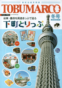 TOBUMARCO 冬号 2018 Vol.70