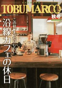TOBUMARCO 秋号 2018 vol.69