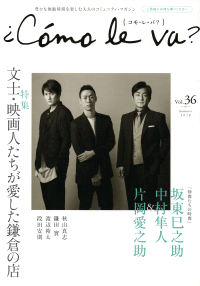 コモ・レ・バ? Vol.36 Summer 2018