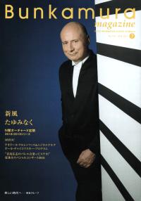 Bunkamura magazine No.159――2018 JULY 7