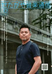 せたがや音楽通信 vol.12 2018.7-9