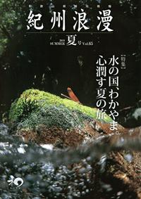 紀州浪漫 2018 SUMMER 夏号 Vol.65
