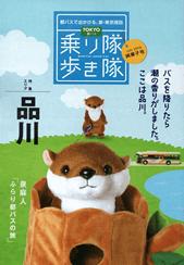 TOKYO都バス 乗り隊歩き隊 July 2018 綿菓子号