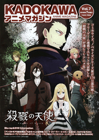 KADOKAWAアニメマガジン Vol.7 2018年7月発行
