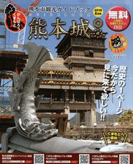 熊本市観光ガイドブック 熊本城 2018 6月号