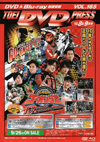 TOEI DVD PRESS VOL.165 '18.8&9月号