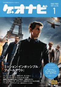 ゲオナビ 2019 1 vol.204