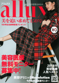 alluxe January Edition 2018.12.20 vol.150