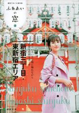 ふれあいの窓 3 2019/March No.287