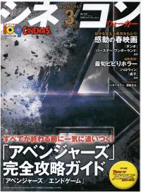 月刊シネコンウォーカー 3 2019.MAR No.159