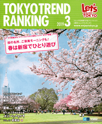 TOKYO TREND RANKING 2019 3