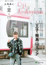 ふれあいの窓 4 2019/April No.288