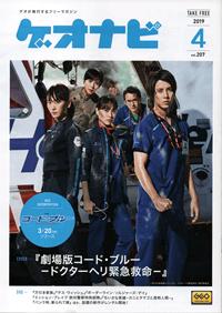 ゲオナビ 2019 4 vol.207