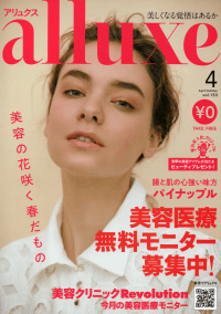 alluxe April Edition 2019.3.20 vol.153