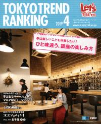 TOKYO TREND RANKING 2019 4
