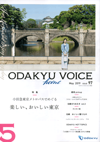 ODAKYU VOICE home May 2019 ISSUE 97