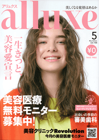 alluxe May Edition 2019.4.20 vol.154