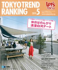 TOKYO TREND RANKING 2019 5