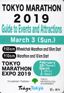 TOKYO MARATHON 2019 Guide to Events and Attractions