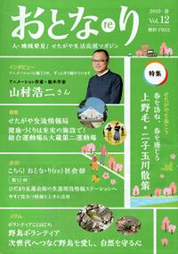 おとな・り(re) 2019・春 Vol.12