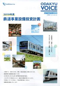 ODAKYU VOICE STATION 2019年度 鉄道事業設備投資計画