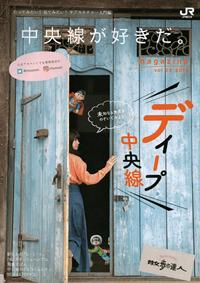 中央線が好きだ。マガジン 2019 vol.23